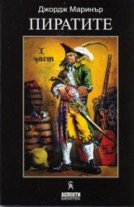 Пиратите Ч.1