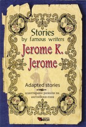 Stories by famous writers: Jerome K. Jerome. Adapted stories