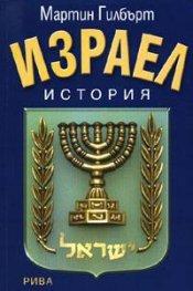 Израел. История