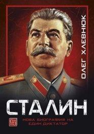 Сталин. Нова биография на един диктатор (твърда корица)