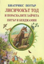 Лисичокът Тод и порасналите зайчета Питър и Бенджамин