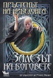 Пръстенът на нибелунга Кн.4: Залезът на боговете