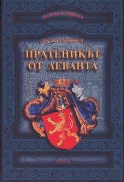 Жарава в пепелта: Пратеникът от Леванта (Приключенско-исторически роман)
