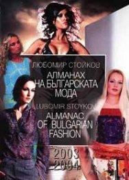 Алманах на българската мода 2003-2004