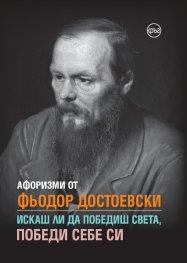 Афоризми от Фьодор Достоевски. Искаш ли да победиш света, победи себе си