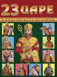 23 царе в българската история