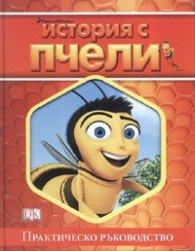 История с пчели. Практическо ръководство