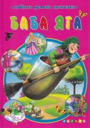 Баба Яга (Любими детски приказки)