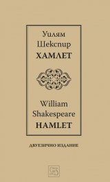 Хамлет | Hamlet | двуезично издание