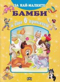Бамби и още 6 приказки (За най-малките)
