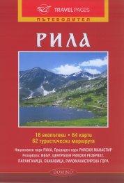 Пътеводител Рила (16 екопътеки, 64 карти, 62 туристически маршрута)