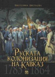 Руската колонизация на Кавказ (1785-1864)