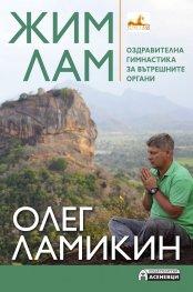 Жим Лам. Оздравителна гимнастика за вътрешните органи