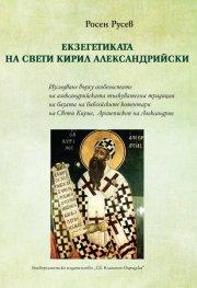 Екзегетиката на Свети Кирил Александрийски