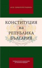 Конституция на Република България
