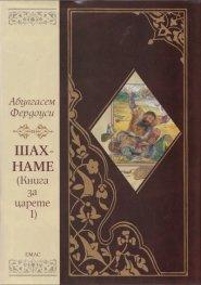 Шах - наме (Книга за царете I) Песен за Ростам и Сухраб/ луксозно издание