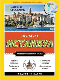 Пеша из Истанбул/ Пътеводител стъпка по стъпка
