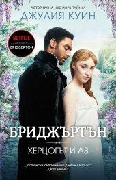 Херцогът и аз - Кн.1 Бриджъртън