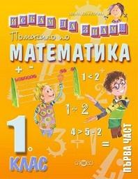 Помагало по математика: Искам да знам 1.клас / ч.1