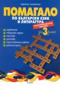 *Помагало по български език и литература за 3 клас/ ЗИП