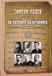 По пътеките на историята / неиздаван ръкопис/