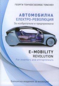 Автомобилна електро-революция. E-mobility revolution