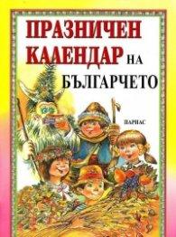 Празничен календар на българчето