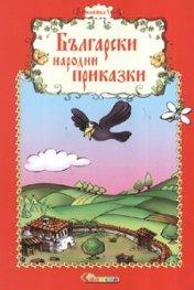 Български народни приказки 5