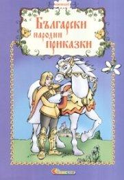 Български народни приказки Кн. 6