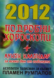 2012: Подробни хороскопи + лунен календар за всеки ден от годината