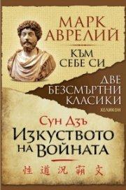Две безсмъртни класики: Към себе си (Марк Аврелий); Изкуството на войната (Сун Дзъ)