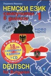 Немски език: Самоучител в диалози + CD (ново издание)