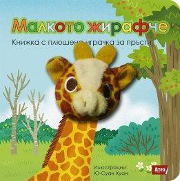 Малкото жирафче. Книжка с пъзели с плюшена играчка за пръсти