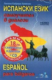 Испански език: Самоучител в диалози + CD (ново издание)