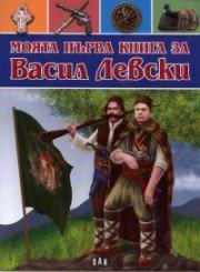 Моята първа книга за Васил Левски