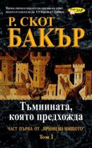 Тъмнината, която предхожда Кн.1 Т.1 от поредицата Принц на нищото