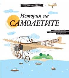 История на самолетите