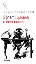 5 ( пет) цикъла с пояснения