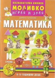 Моливко играя и зная: Математика II група (4-5 - годишни деца)