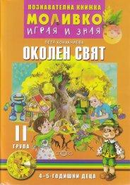 Моливко играя и зная: Околен свят II група (4-5 годишни деца)